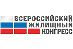 Всероссийский жилищный конгресс