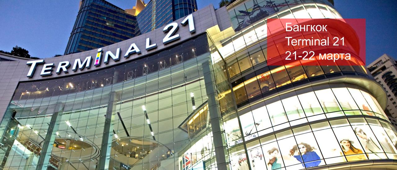 Бангкок, Terminal 21, 21-22 марта